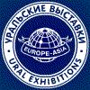 ВО Уральские выставки