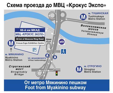 Схема проезда до МВЦ Крокус Экспо