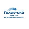 Уральское отделение корпорации Галактика
