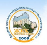 В Подмосковье пройдет выставка технологий и оборудования для ЖКХ