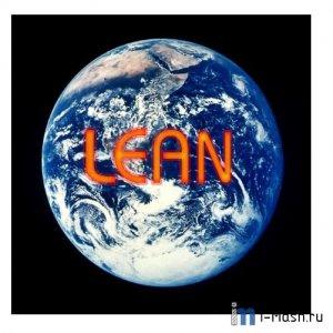 Основные понятия Бережливого производства (Lean Production).