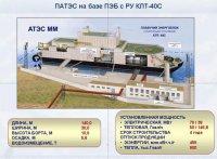 Первая Российская плавучая АЭС строится согласно графику