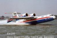 ТАНТК им.Г.М. Бериева получил сертификат EASA на самолет-амфибию Be-200