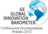 """GE """"Global Innovation Barometer-2012"""": инновационная среда в России глазами руководителей бизнеса"""