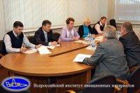 ВИАМ: заседание рабочей группы