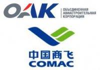 COMAC и ОАК ведут совместную работу по проекту нового гражданского самолета