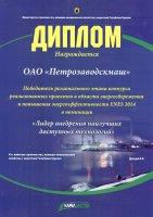 Петрозаводскмаш стал победителем регионального этапа конкурса в области энергоэффективности