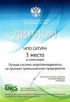 НПО «Сатурн» награждено дипломом Всероссийского конкурса в области энергосбережения и повышения энергоэффективности