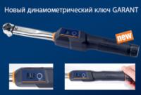 Компания Hoffmann Group выпустила новый динамометрический ключ GARANT