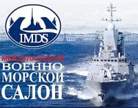 Стартовал международный военно-морской салон в Петербурге