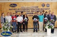 Сотрудникам ВИАМ вручили дипломы об окончании МАМИ