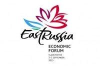 Во Владивостоке начинает работу Восточный экономический форум