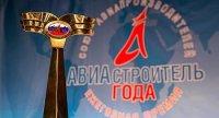 Названы лучшие авиастроители России