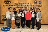 Курсы повышения квалификации прошли в ВИАМ