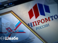 """Сотрудники """"Швабе"""" награждены знаками отличия Минпромторга и Минпромнауки"""