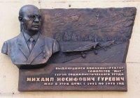 Авиаконструктор с большой буквы: 124 года назад родился Михаил Гуревич