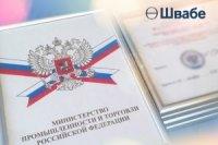 Специалист «Швабе» удостоена почетной грамоты Минпромторга РФ