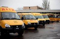 Российским регионам закупят школьные автобусы