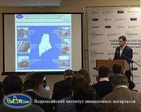 """На """"Композит-Экспо"""" обсудили состояние и перспективы развития производства и использования композитных материалов в России"""
