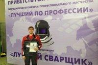 """Специалист """"Севмаша"""" стал одним из победителей в конкурсе профмастерства «Лучший сварщик»"""
