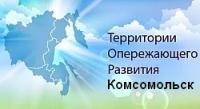 """Универсальный кластер будет создан в ТОР """"Комсомольск"""""""