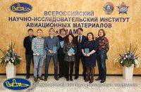 В ВИАМ представители российских предприятий прошли обучение