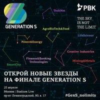 Имена победителей GenerationS станут известны 25 апреля
