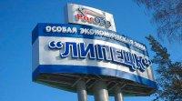 """В ОЭЗ """"Липецк"""" станет на восемь предприятий больше"""