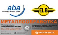 Металлообработка-2017: Elb-Schliff и aba Grinding покажут свои разработки