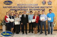 Группа специалистов российских предприятий прошла обучение в ВИАМ
