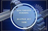 """Агентство по технологическому развитию проводит """"День Главного инженера"""""""