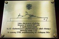 На ПСЗ «Янтарь» заложили судно «Воевода»