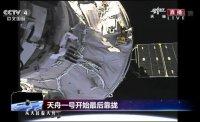 """Грузовой корабль """"Тяньчжоу-1"""" и лаборатория """"Тяньгун-2"""" состыковались в космосе"""