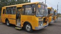 Выявлены нарушения при госзакупках школьных автобусов