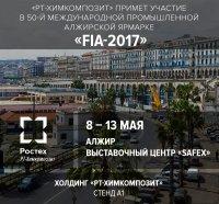 «РТ-Химкомпозит» впервые примет участие в Международной промышленной ярмарке «FIA-2017»