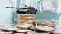 Минобороны РФ: Система мониторинга гособоронзаказа позволяет отследить каждый бюджетный рубль