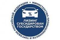 Продлена программа льготного лизинга колёсных транспортных средств