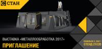 """""""Металлообработка-2017"""": компания """"СТАН"""" представит современное станочное оборудование"""