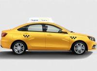 Автомобили Lada появятся во всех регионах работы Яндекс.Такси