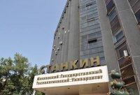 """МГТУ """"Станкин"""" станет центром развития станкоинструментальной отрасли в ЕАЭС"""