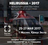 ОНПП «Технология» примет участие в HeliRussia–2017
