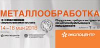 """Итоги выставки """"Металлообработка-2017"""""""