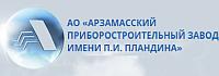 """АПЗ"" получил два вибростенда в рамках техперевооружения"