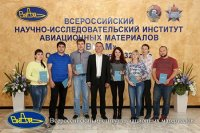 ВИАМ повысил квалификацию инженерных кадров промышленных предприятий