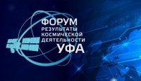 РКС представит в Уфе прототип новой российской инфраструктуры для беспилотников