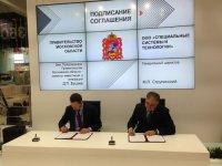 Правительство Московской области поддержит реализацию инвестпроектов ГК «ССТ»