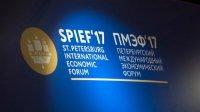 Минпромторг подводит итоги ПМЭФ-2017