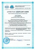 Компания «АЭМ-технологии» аккредитовала испытательные лаборатории в рамках международного соглашения ILAC MRA
