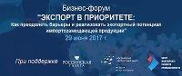 """Первый российский бизнес-форум """"Экспорт в приоритете"""" пройдет при поддержке Российского экспортного центра"""