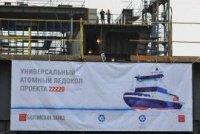 """Филиал """"ВНИИР-Прогресса"""" поставил оборудование для атомного ледокола """"Атомфлота"""""""